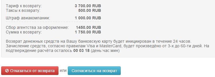 13000 рублей купить авиабилет сколько теряешь возврат билет на самолет челябинск чита